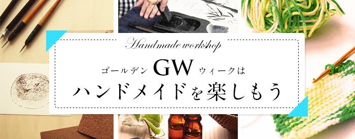 GWはハンドメイドを楽しもう♪