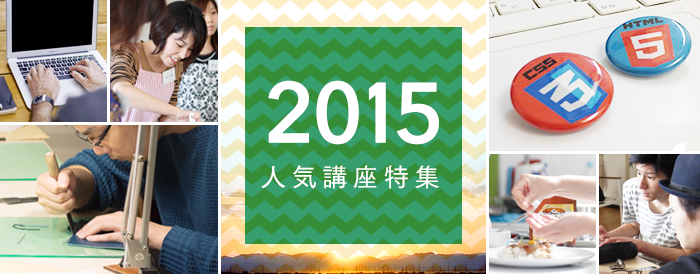 2015人気講座特集