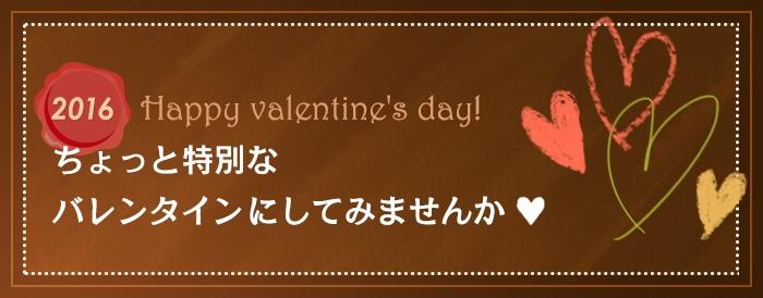 休日を利用して特別なバレンタインにしましょう♡