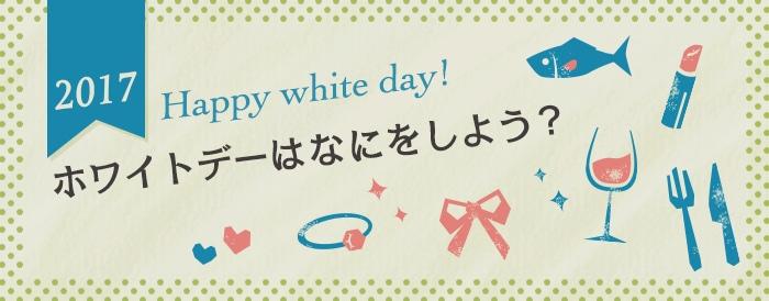 ホワイトデーはなにをしよう?