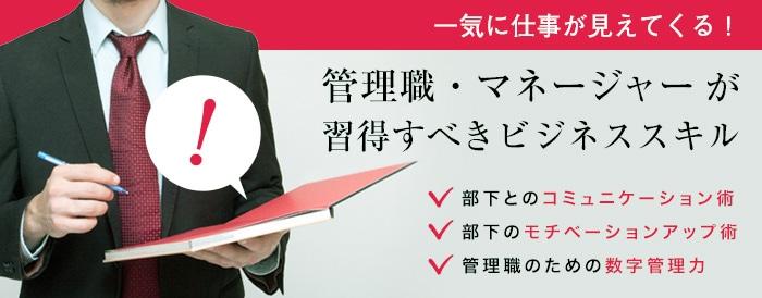 シゴトがデキル管理職・マネージャーのためのビジネススキル