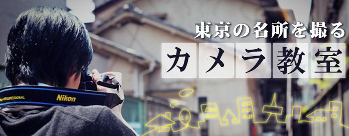 東京の名所を撮るカメラ教室・ワークショップ