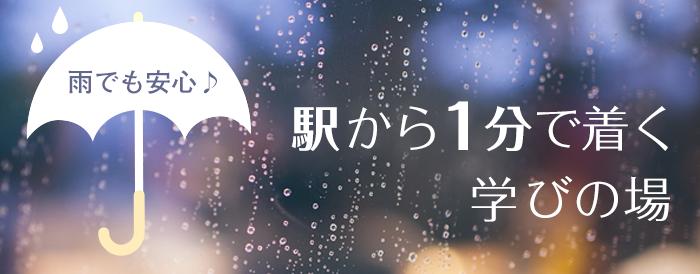 雨でも安心♪駅から1分で着く学びの場