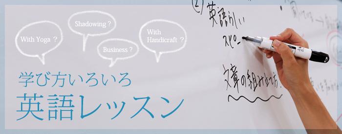 学び方いろいろ☆英語レッスン