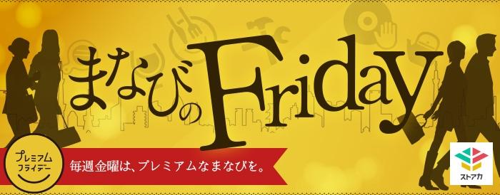【毎週金曜日はまなびの日】プレミアムフライデーに習い事やレッスンでスキルアップ!