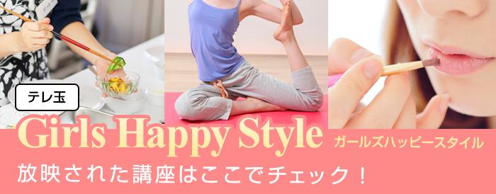 テレ玉『Girls Happy Style 』で放映された講座はここでチェック!