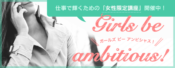 Girls be ambitious !