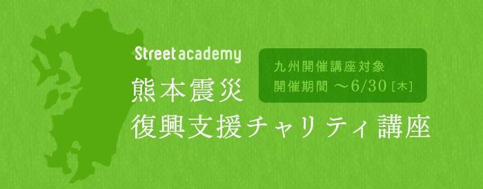【九州開催講座対象】熊本震災復興支援チャリティ講座