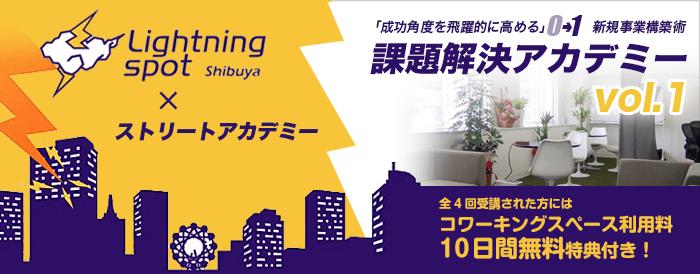 LightningSpot x ストアカ「課題解決アカデミー Vol.1」