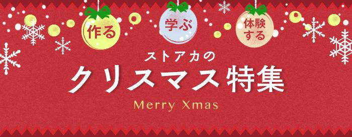 クリスマスワークショップでもっと楽しいクリスマスに♪