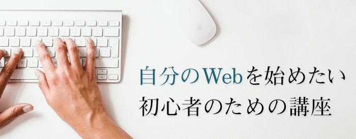 自分のWebを始めたい初心者のための講座