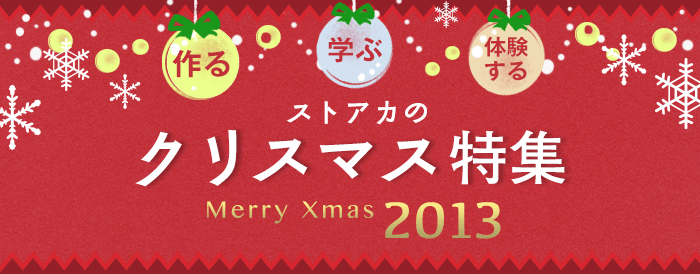 ストアカクリスマス特集 2013☆Merry Xmas☆