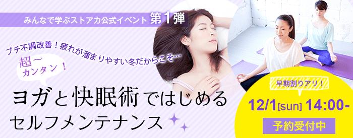 ストアカ公式イベント第三弾!